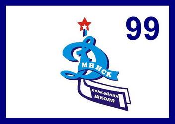 Динамо(Минск)99 Флаг