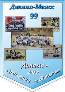 Динамо(Минск)99 Вымпел два